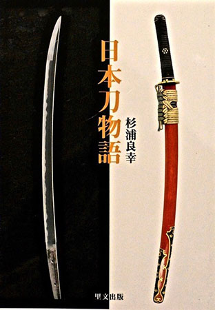 Japanese Swords, Samurai Swords, Katana Swords and Tsuba